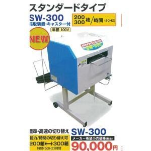 齋藤苗箱洗浄機SW-200|itounouki