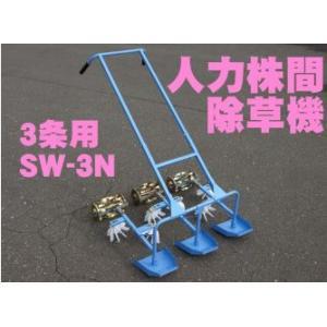 人力株間除草機SW-3N|itounouki