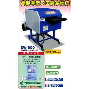齋藤苗箱洗浄機SW-600|itounouki