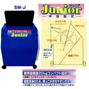 齋藤苗箱洗浄機SW-J|itounouki