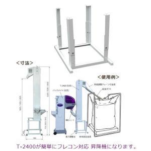 タイガーカワシマ 昇降機 ライスリフトT-2400 【重量物のため個人宅不可】|itounouki|02