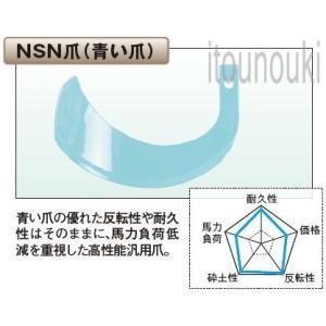 太陽 イセキロータリー用 NSN爪(新青爪) 34本セット [THA76997] 適合をお確かめ下さい|itounouki