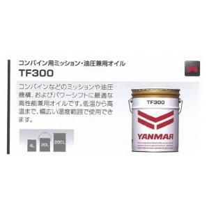 ヤンマー純正コンバイン用ミッション・油圧兼用純正オイルTF300 20L|itounouki