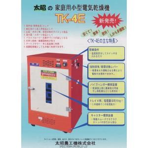 電気乾燥機 TK-4E|itounouki
