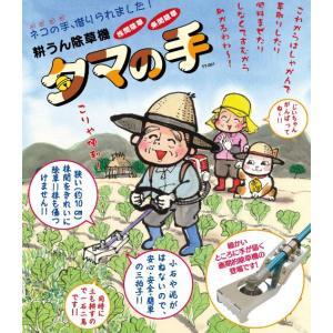 耕うん除草機タマの手TT-001|itounouki