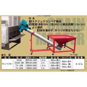 穀物搬送TV-20M|itounouki