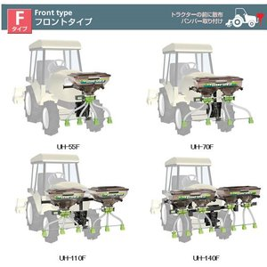 肥料散布機UH-140F型式を確かめて下さい。 itounouki
