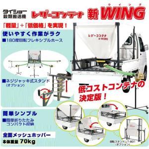 レザーコンテナWB130T-H20M2|itounouki