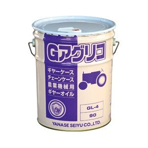 ヤナセ製油 Gアグリコ #90 20L|itounouki