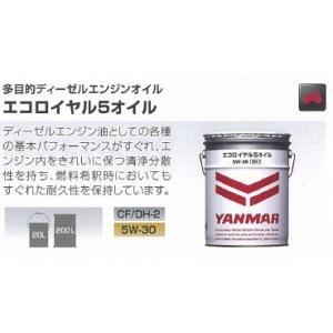 ヤンマー純正オイル エコロイヤル5オイル20L 5W-30|itounouki