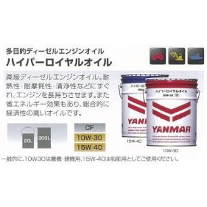 ヤンマー純正オイル ハイパーロイヤルオイル20L |itounouki
