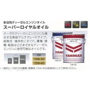 ヤンマー純正オイル スーパーロイヤルオイル20L 15W-40|itounouki