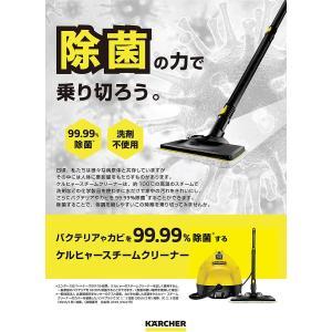 ケルヒャー(KARCHER) 掃除・除菌 スチームクリーナー SC2 EasyFix イージーフィックス キャニスタータイプ 1.512-0 itoyan