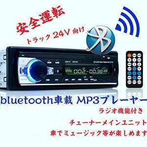 チューナーメインユニット カーオーディオ Bluetooth3.0 車載MP3プレーヤー USB/SDカード トラック 24V向け|itoyan