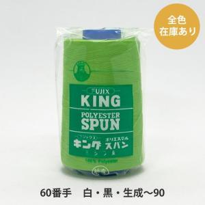 キングスパン60/3,000は「ボビン」の一番人気の商品です。ロックミシンを使ったニットソーイング用...