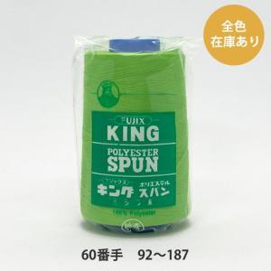 キングスパン60番