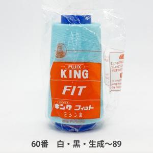 フジックスの工業用糸キングフィット60番/3,000m巻です。 60番は、新合繊・ブラウス・シルク・...