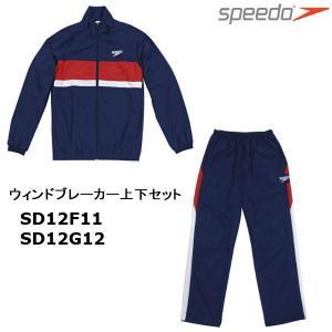 スピード(SPEEDO) カラーブロック ウインドブレーカージャケット パンツ 上下セット SD12F11_SD12G12 スポーツウェア XOサイズ|itspo