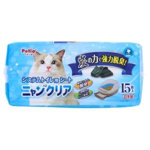 ペティオ (Petio) ニャンニャンクリア システムトイレ用カーボンシート 15枚入