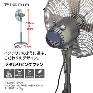 ドウシシャ 扇風機 メタルリビングファン レトロ 首振り 風量3段階 ピエリアブロンズ FLT-30...