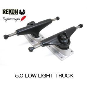 REKON SKATEBOARD TRUCK SET 5.0 (LOW) LIGHTMODEL/リーコン スケートボード 5.0 LOW ト|itsudemokaden