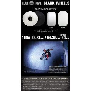 レベルロイヤル(Revel Royal) スケートボード スケボー ウィール 100A 54mm ブラック ブランク 無地《4個1セット》|itsudemokaden