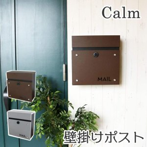ヤマソロ (YAMASORO) 壁掛けポストcalm ダイヤル式扉 ガルバナイズド加工 錆びにくい 粉体塗装 ブラウン BR | ポスト 壁|itsudemokaden