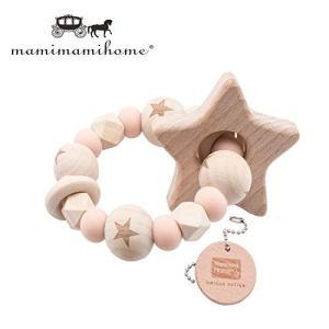 Mamimami Home歯固め 木 星型 歯がため ジュエリー ベビー おもちゃ 授乳ジュエリー おしゃぶり 新生児 出産祝い プレゼント|itsudemokaden