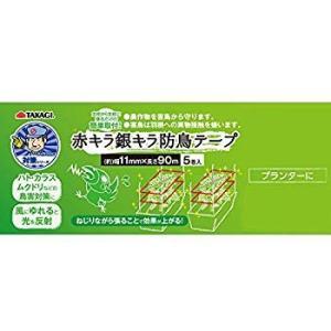 高儀 TAKAGI 畑サイクル 赤キラ銀キラ防鳥テープ 11mm×90m 5巻入|itsudemokaden