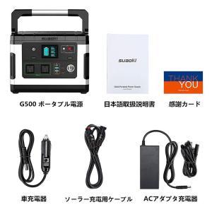 suaoki ポータブル電源 G500 137700mAh/500Wh 家庭用蓄電池 PSE認証済み...
