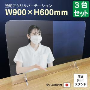 「3台セット」アクリルパーテーション W900×H600