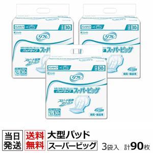 リフレ パッドタイプ スーパービッグ 特大サイズ 30枚×3袋 業務用(施設・病院用) ケース販売 ...