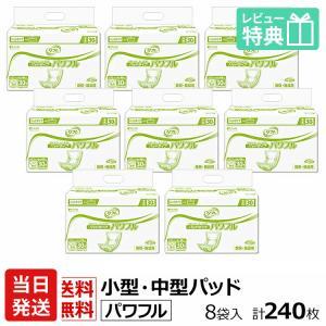 当日発送 リフレ パッドタイプ パワフル 小サイズ 30枚×8袋 業務用(施設・病院用) ケース販売...