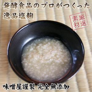 塩麹/塩こうじ 味噌屋謹製 完全無添加 話題の万能調味料|itutuya