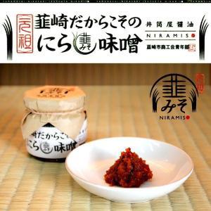 元祖 にら味噌(韮みそ/ニラみそ)|itutuya
