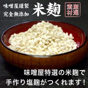 米麹/米こうじ 乾燥 味噌屋が販売する完全無添加(塩麹の素)|itutuya