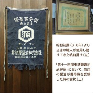 井筒屋醤油 復刻デザイン・トートバッグ itutuya 04