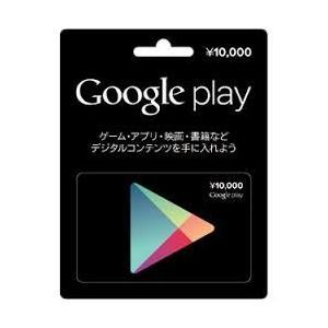Google Play ギフトカード 10000円券...