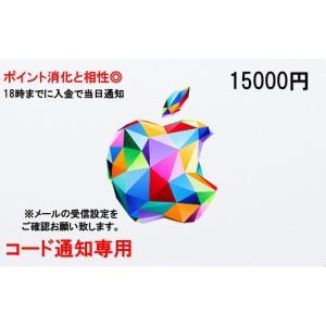 iTunes Card アイチューンズ カード Apple 15000円券 コード通知
