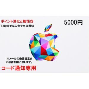 iTunes5000円券  入金が18時までに反映されたご注文は当日送付致します。 当商品は、送付前...