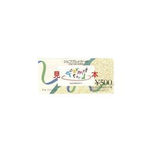 《即日発送》全国共通お食事券ジェフグルメカード 500円券「...