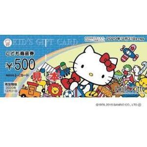 こども商品券(子供商品券) 500円券×10枚セット5000円分