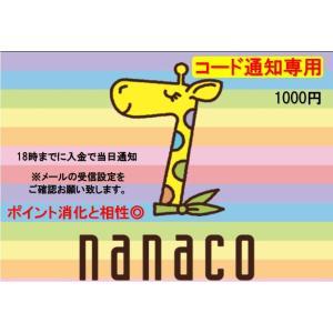 ナナコギフト(nanaco) 印刷タイプ 1000円券【Yahooマネー不可】
