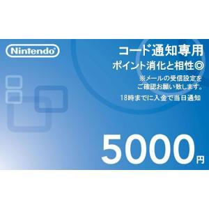 コード通知専用 ニンテンドー nintendo 任天堂 プリペイドカード 5000円券