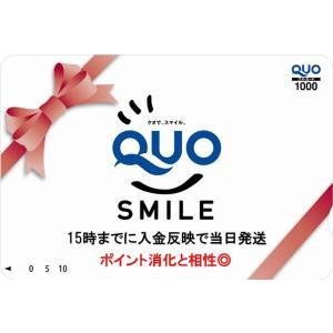 QUOカード 広告無し 1000円券