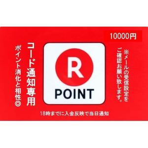 楽天スーパーポイント(楽天ギフト券) 10000P ...