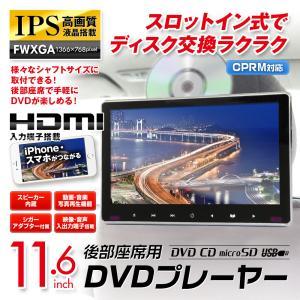 DVDプレーヤー ヘッドレストモニター スロットインディスク  CPRM 11.6インチ 車載 ポータブル リアモニター 大画面 IPS HDMI iPhone スマートフォン|iv-base