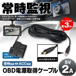 定形外送料無料 ドライブレコーダー用 電源ケーブル OBD接続 電源 スイッチ ACC 常時電源切り...