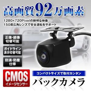 ※ご購入前に必ず「お買い物ガイド」をお確かめください。  ■92万画素 高画質小型バックカメラ CM...