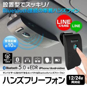 ハンズフリー Bluetooth 車載 通話 LINE通話対応 ワイヤレスフォン Bluetooth...